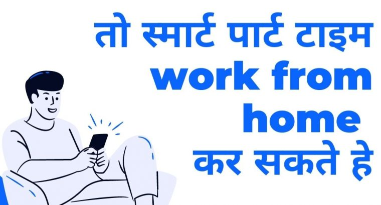 Work from home Ad posting copy past work or form f